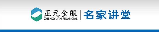 受邀培训:金融监管新规下资管、债券投资、同业、理财业务中的风险防范及实务