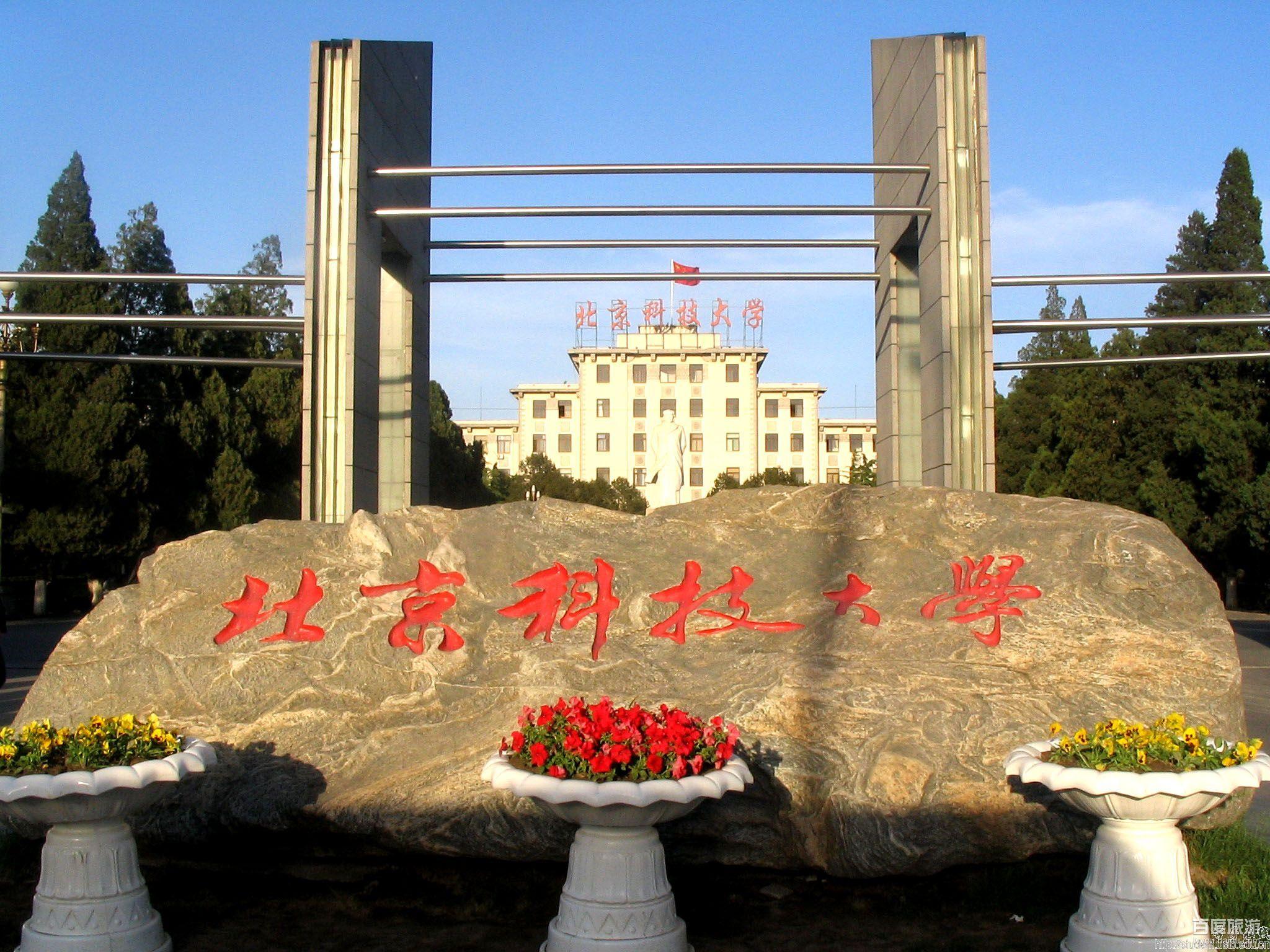 北京音乐学院野外24图