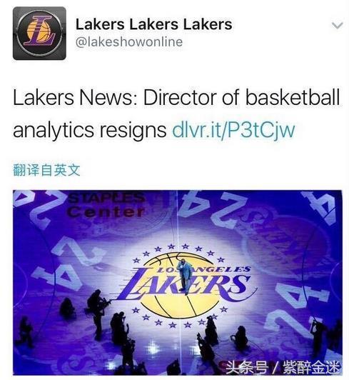 湖人体能教练和数据分析主管相继辞职!魔术师想要干什么?