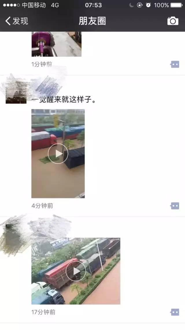 特大暴雨突袭广州破多个历史记录,明后天广东天气继续 发狂 ,白昼 图片