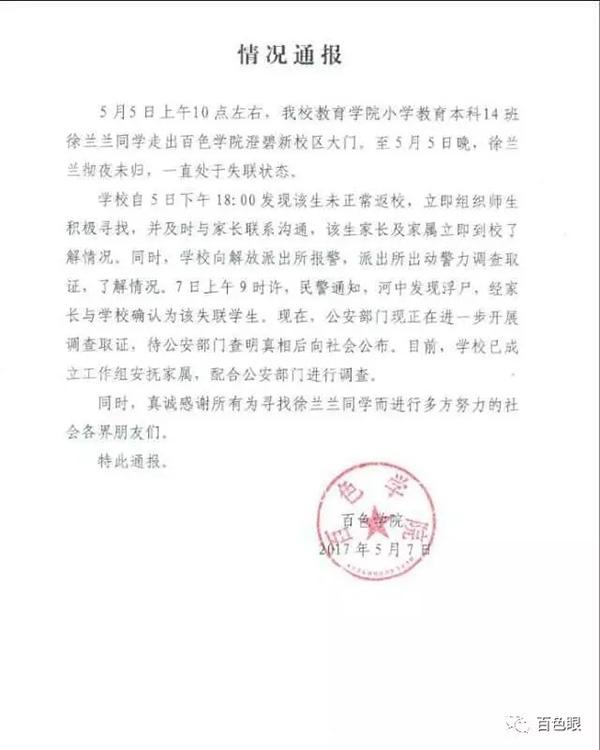 广西百色学院女学生离开学校2天后遗体在河中发现,警方调查(图)