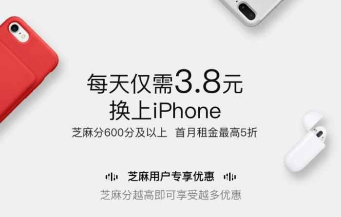 有iPhone8又不想换安卓, 支付宝租iphone每天3块8