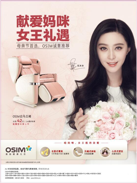 万千亚洲消费者诚意推荐,让最爱的妈妈体验女王礼遇