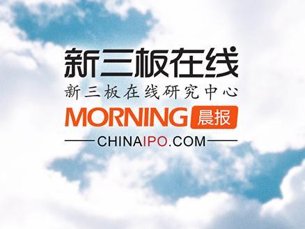 新三板在线晨报:盛源科技营收3.4亿元