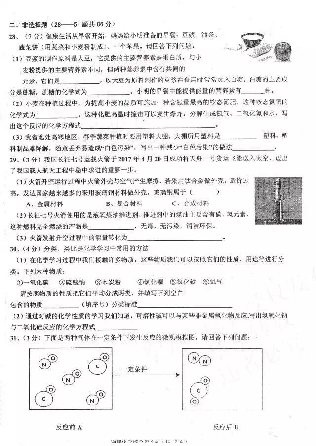 2017年道里区初四二模综合试卷.doc