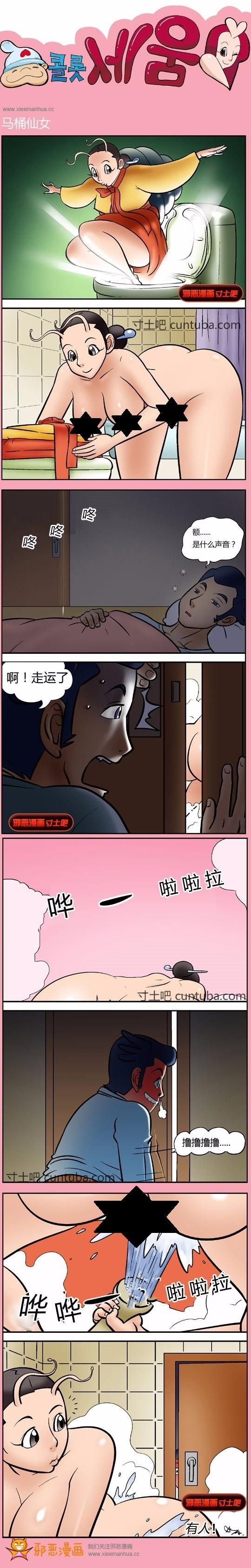 邪恶漫画:马桶