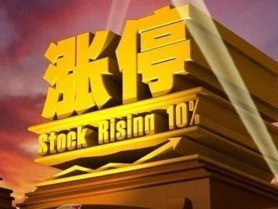 市场流动性紧张下的抄底机会 今日6股望冲击涨停