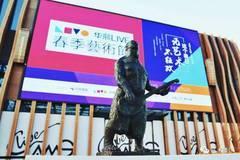 围观华熙LIVE春季艺术节,亲子艺术还可以这样玩?