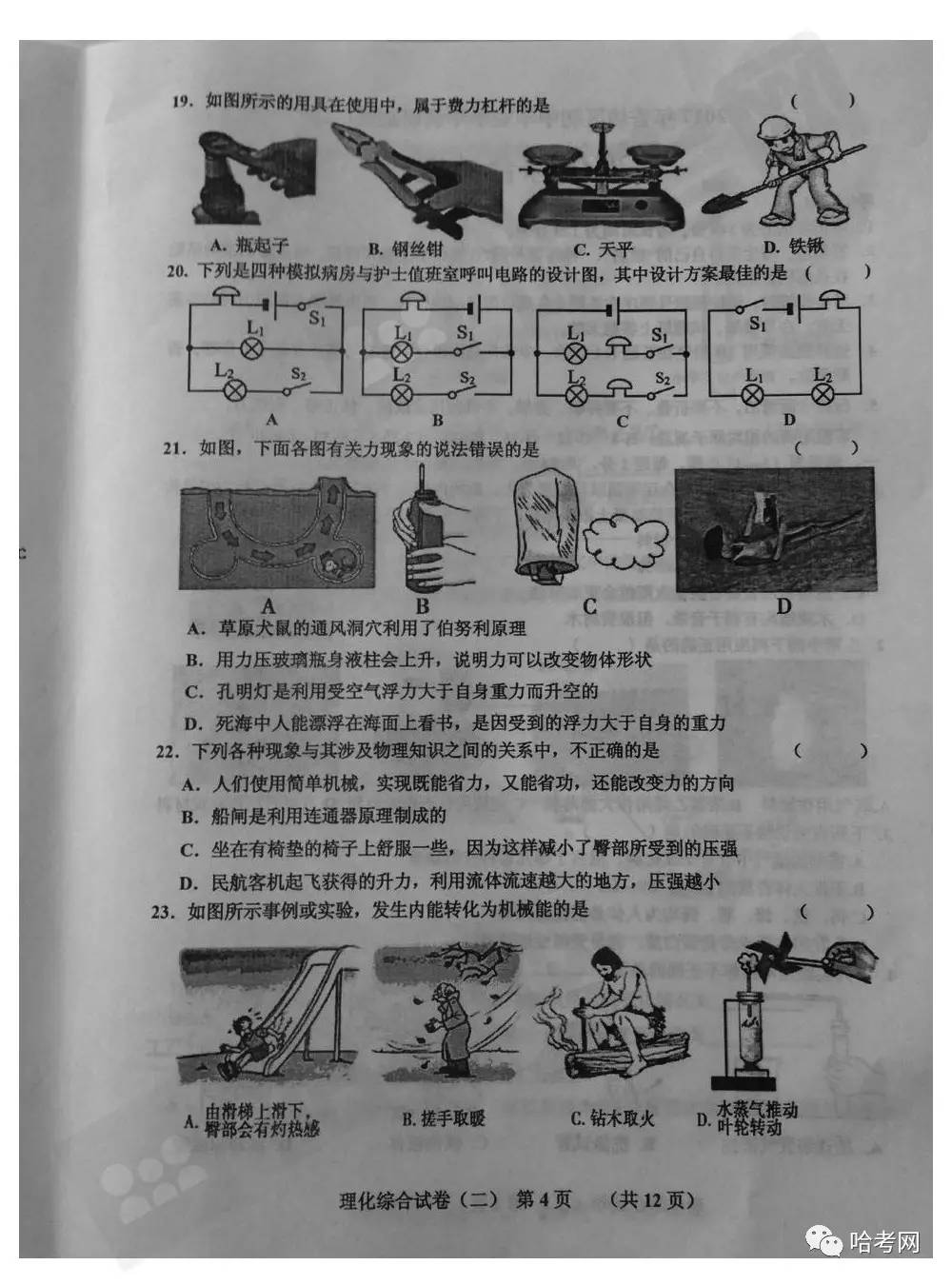 2017年香坊区初四二模综合试卷.doc