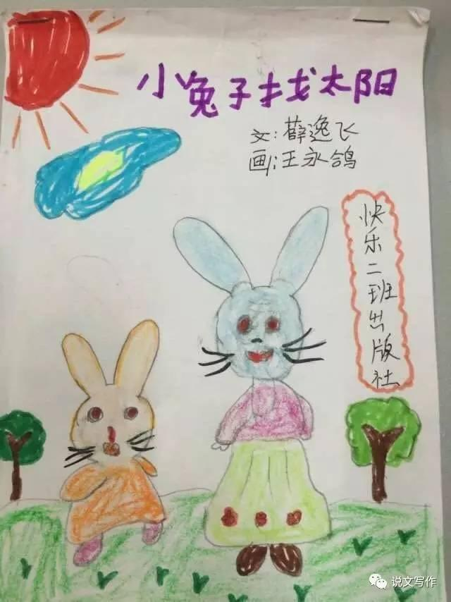 绘本《小兔子找太阳》:西安沣东一校三二班薛逸飞