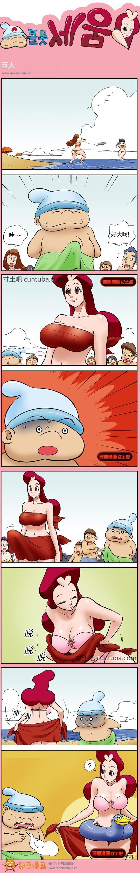 邪恶漫画:巨大