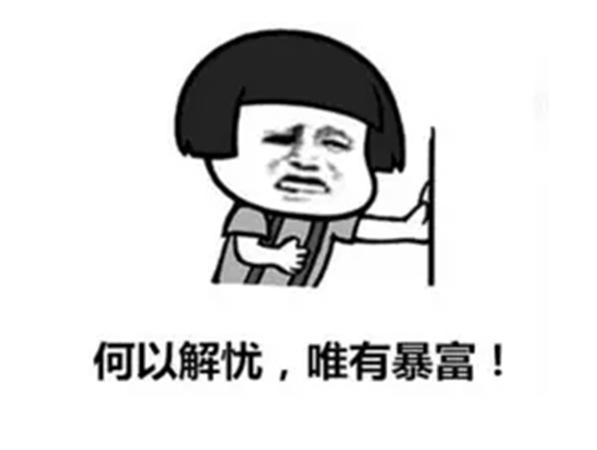 错过中国10次暴富失去了几个亿……