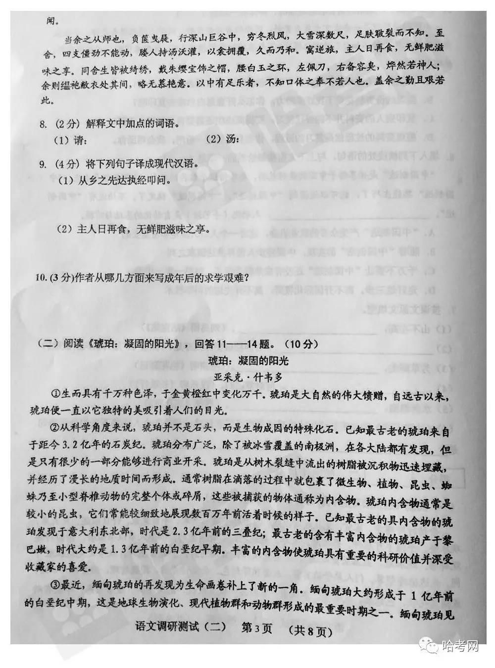 2017年香坊区初四二模语文试卷.doc