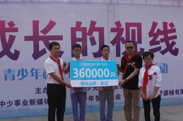 向邯郸市汉光中学捐赠价值360000元的愈道欧洲越橘护眼贴-科学护眼图片