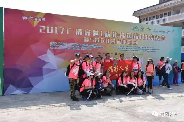 精彩回顾|第三届广州户外运动节—2017广清穿越(从化—佛冈站)徒步