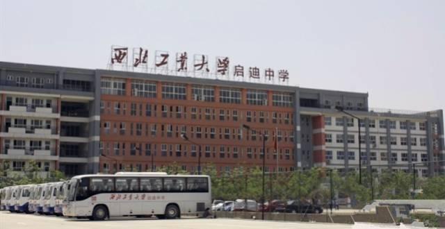 咸阳西工大启迪中学招初 高中教师,年薪高至10万 ,教师子女入读本