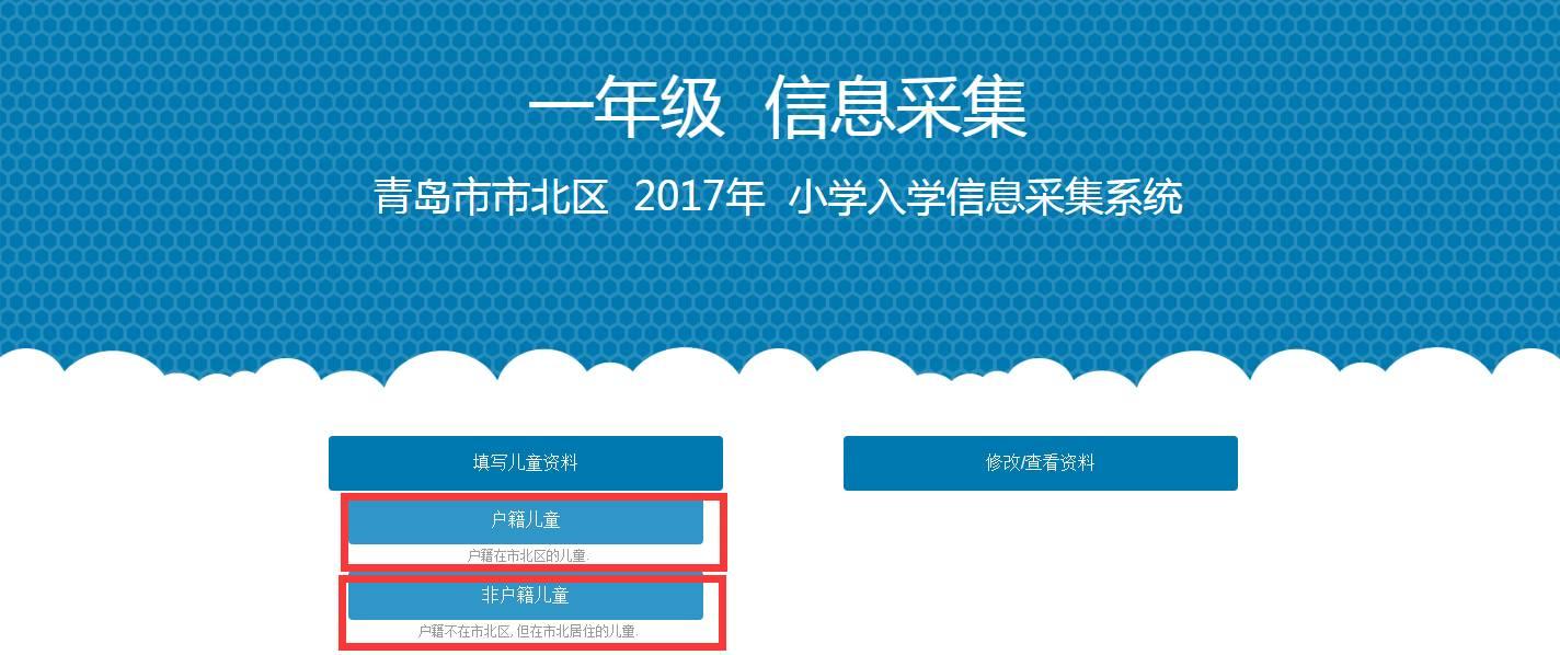 重磅:2017青岛市各区小学入学网上小学采集内信息国际运城图片