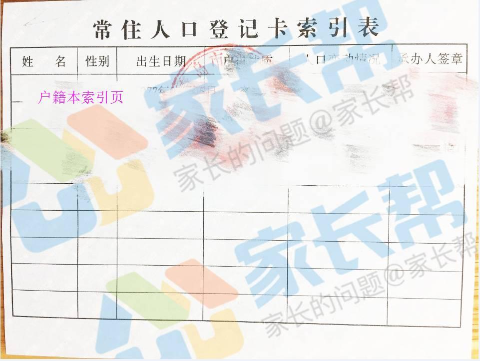 小学:2017青岛市各区重磅入学网上信息采集内小学v小学秦英户县图片