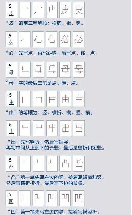 小学语文容易写错笔顺的字 三