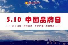 【中国品牌日】这是一个所有人都能参与的节日