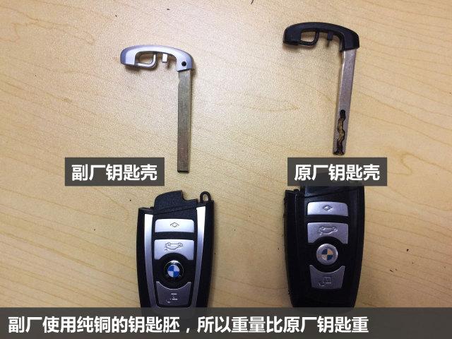 汽车遥控钥匙破旧,更换副厂的钥匙外壳靠谱吗高清图片