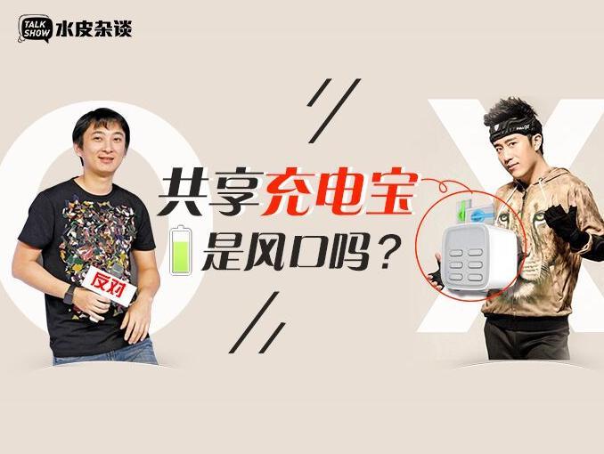 王思聪陈欧互怼的共享充电宝是风口吗?