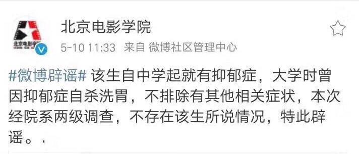 """关于北京电影学院""""性侵事件""""的来龙去脉"""