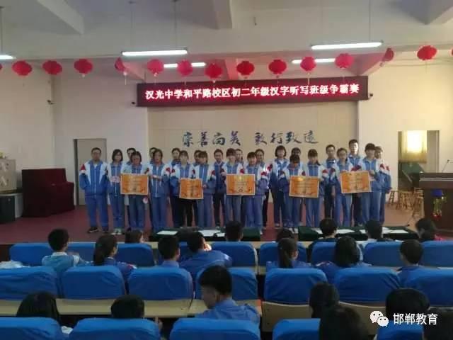 邯郸市汉光中学 汉字听写 谁与争锋图片