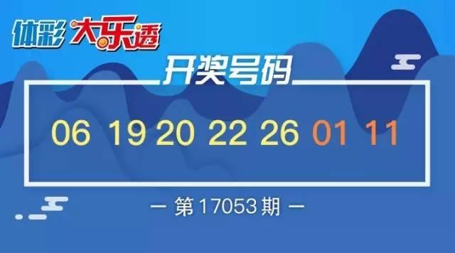 【大乐透派奖】5亿大派奖第10期:爆6注头奖追加后1545万!开1组连号