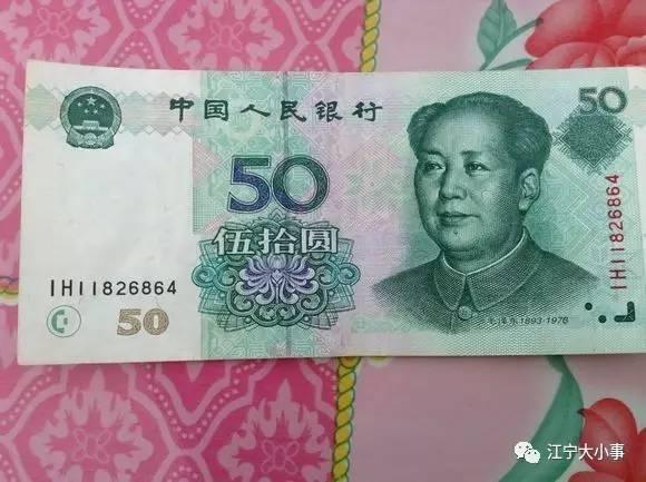 凭购 中国梦 票据 +50元人民币