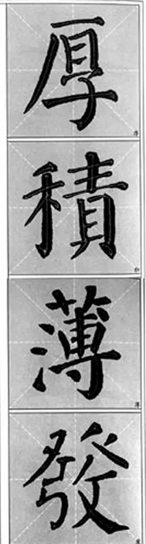 颜体楷书解析字帖,学颜必备!图片