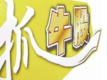 重磅消息:先河环保 英力特 京汉股份 重庆港九