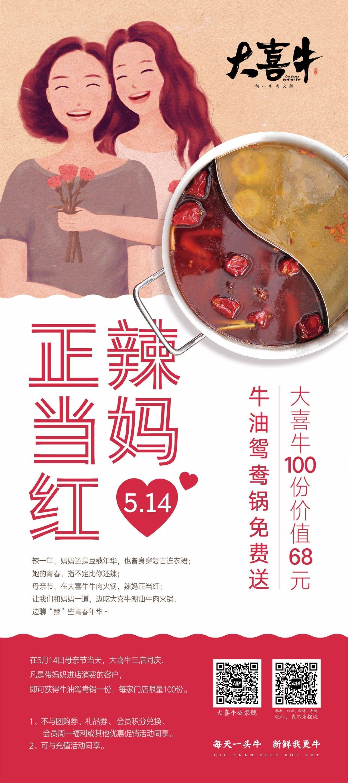 这家火锅店,母亲节竟然这样请妈妈吃霸王餐!(人人有份)图片