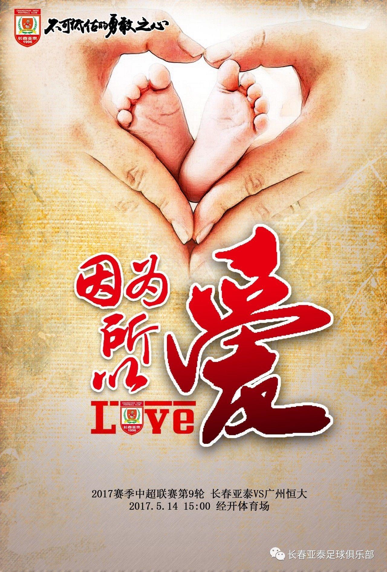【海报】因为爱所以爱