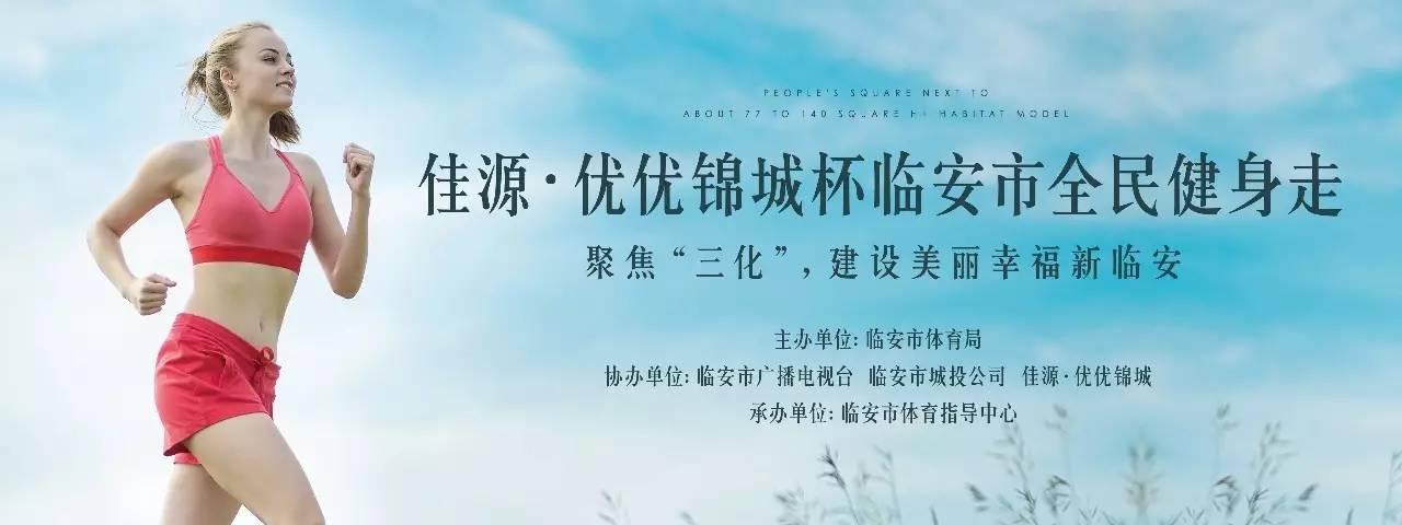 """青山湖畔千人同行!""""优优锦城杯""""临安市全民健身走招募啦!"""