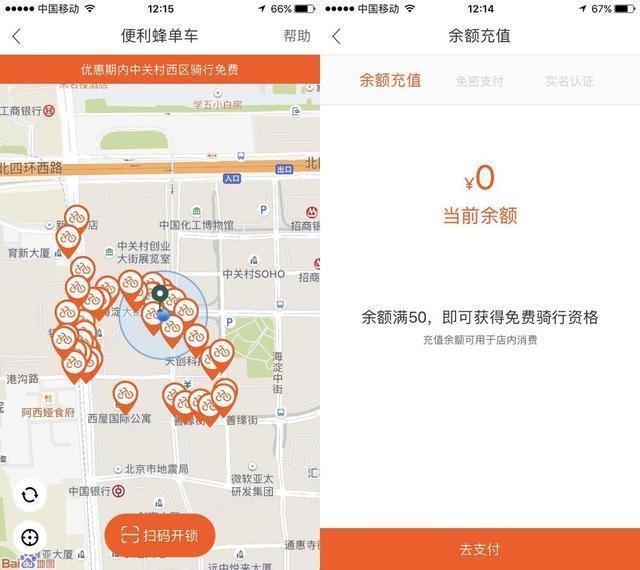 """共享单车进化出""""彩虹款""""也是一种推广!  网络推广  第4张"""