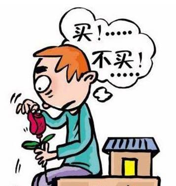 犹豫不决-少花冤枉钱 连江人买房请避开这五大心态误区很重要
