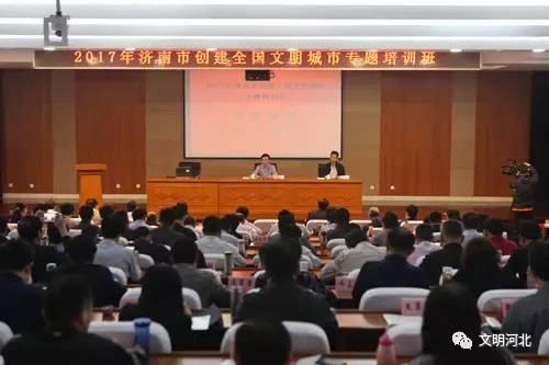 济南市召开创建全国文明城市专题培训班