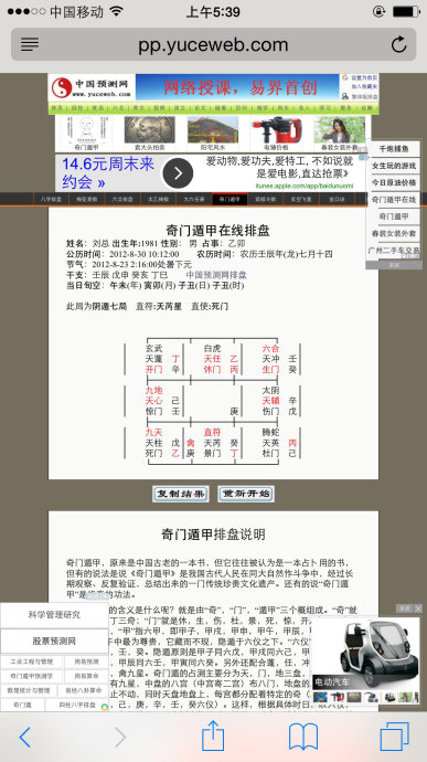 空闻师傅:奇门遁甲预测为刘先生解困化难!