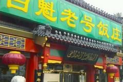 北京最火爆的10家早餐店,这才是吃早点!