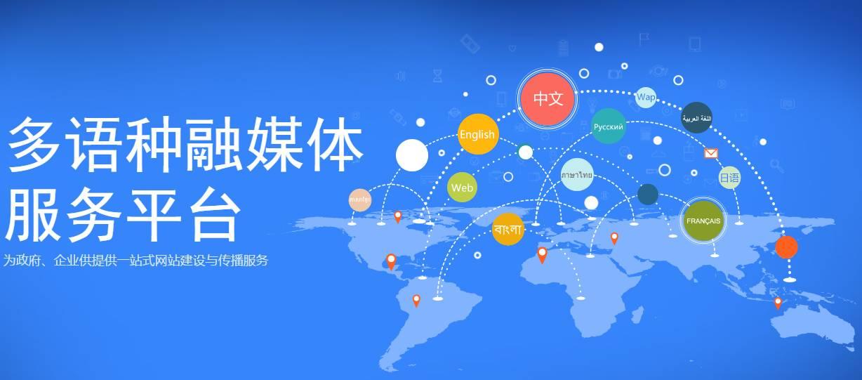 (多语种融媒体服务平台为政府,企业供提供一站式网站建设与传播服务)