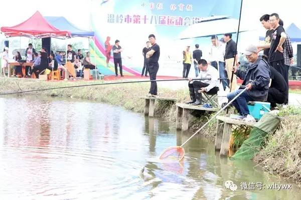 温岭市十八届运动会钓鱼比赛 百余名钓友享垂钓之乐