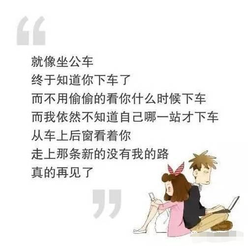 相爱的人千万不要让她擦肩而过,否则爱情会、、、、、
