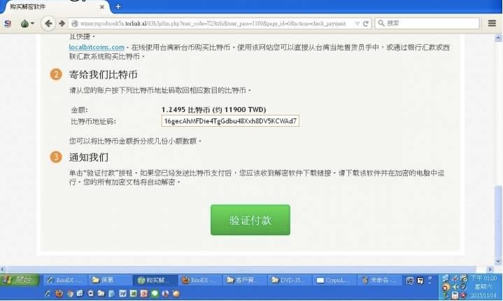 WannaCry电脑勒索病毒席卷全球,请注意防范
