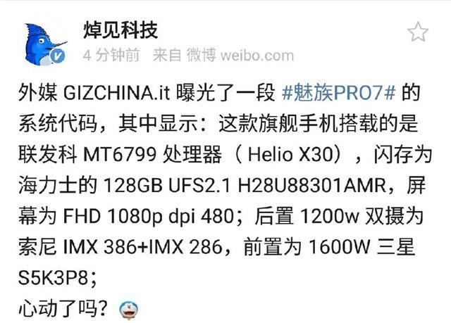 魅族Pro7系统使用X30处理器+128GB+索尼双摄  移动互联 第2张