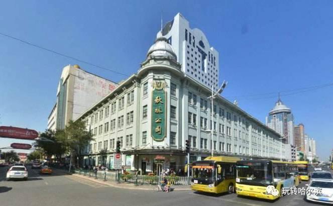 哈尔滨秋林商行旧址图片