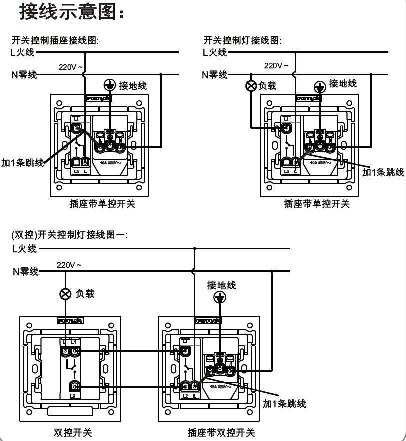 五孔开关插座接线图