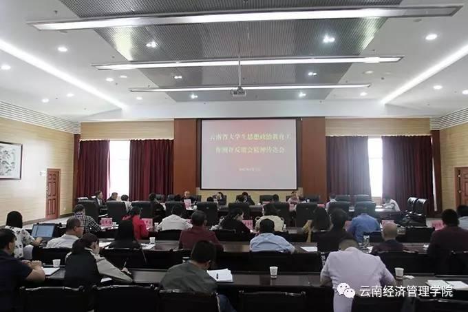 云南经济管理学院召开思想政治工作会议