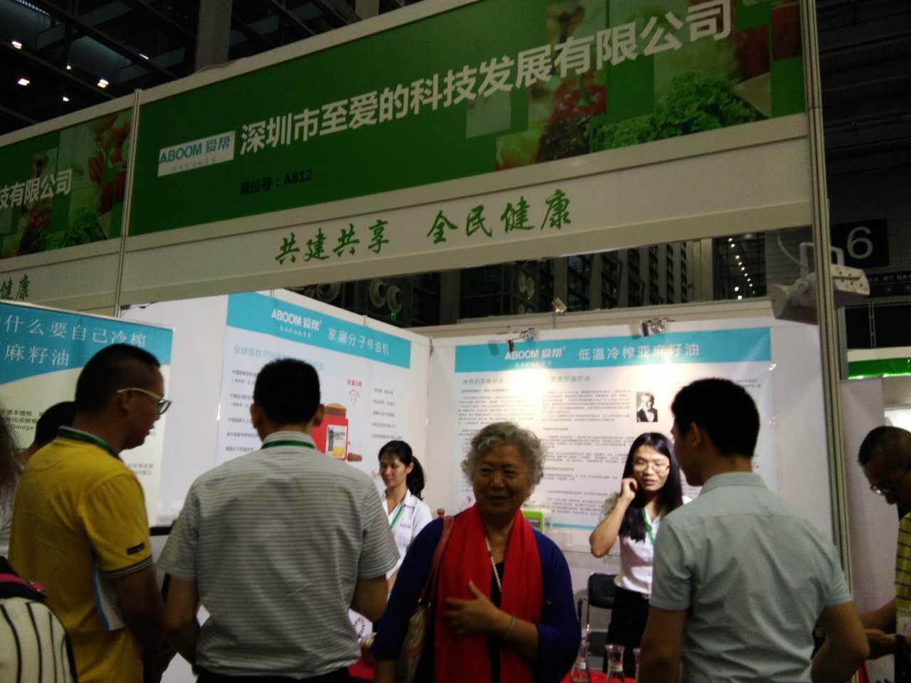 亮相国际营养健康产业博览会