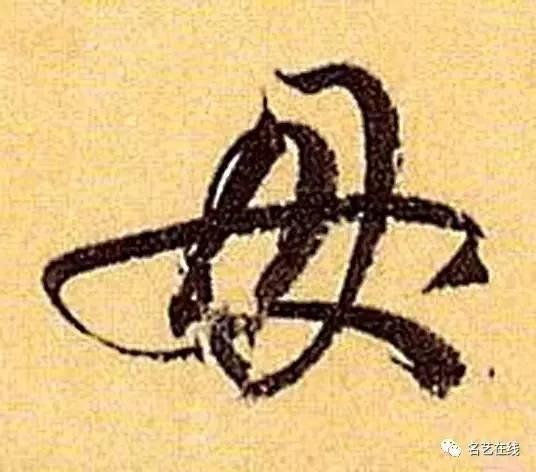 二胡曲儿行千里母担忧曲谱-母亲节,且欣赏古书法大家是如何写 母 字